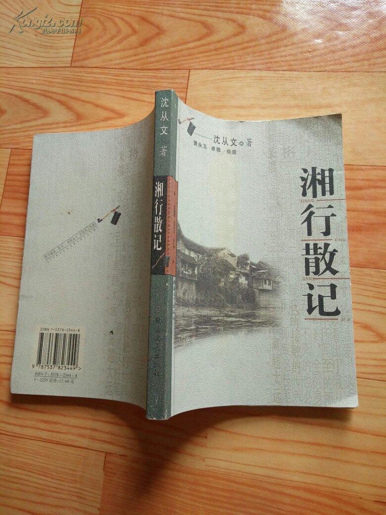 湘行散记(插图本)图片