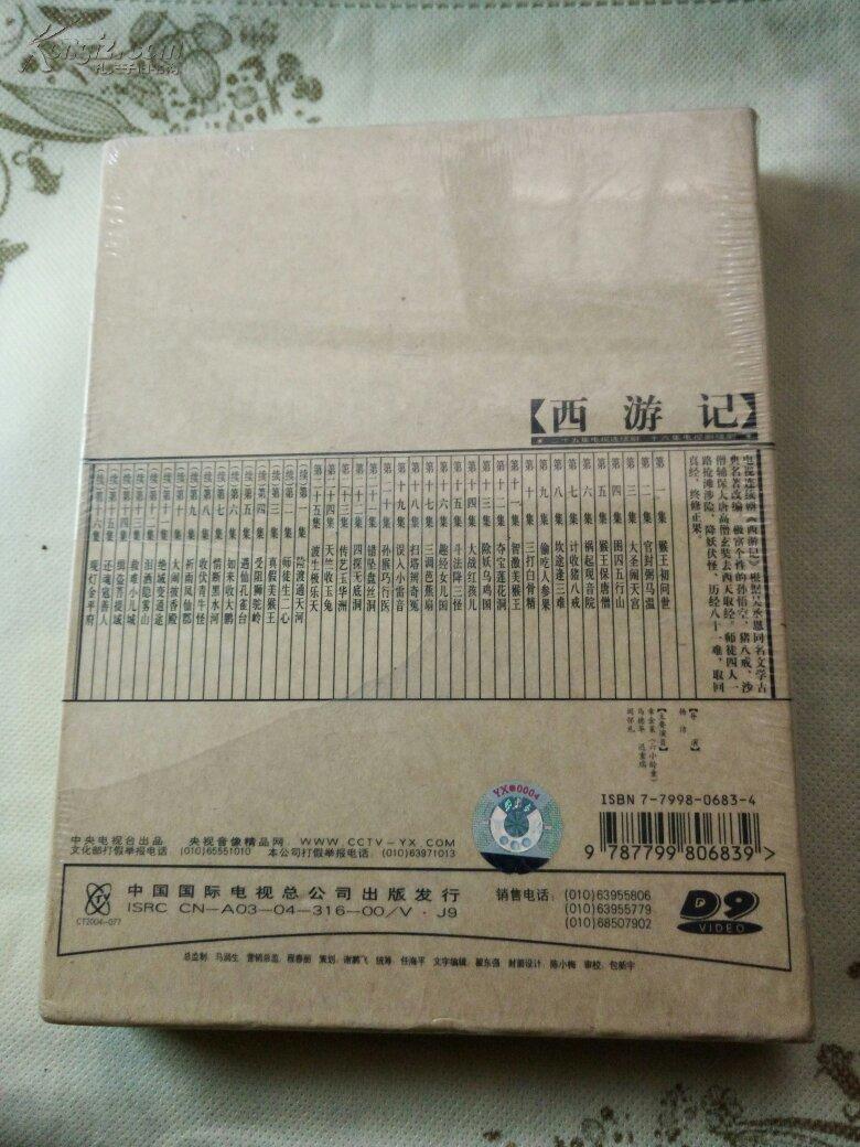 西游记(收藏版)-----二十五集电视连续剧 十六集电视剧续集十片dvd图片