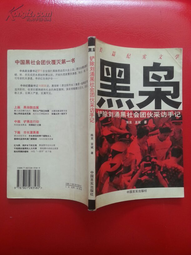 黑枭:铲除刘涌黑社会团伙采访手记:长篇纪实文学