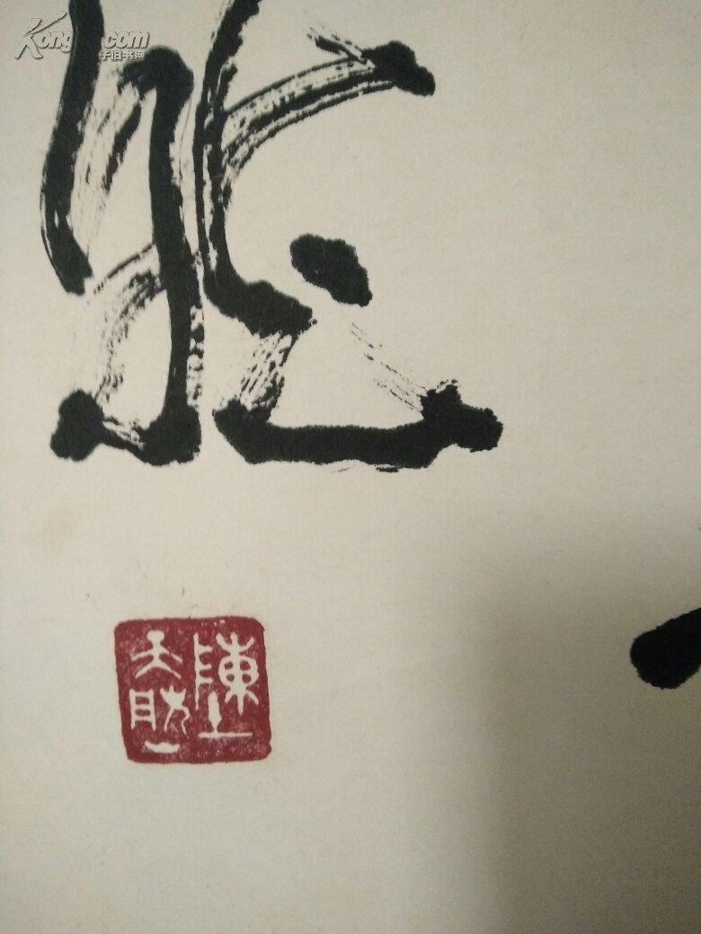 陈天然(著名书法家,精品)图片