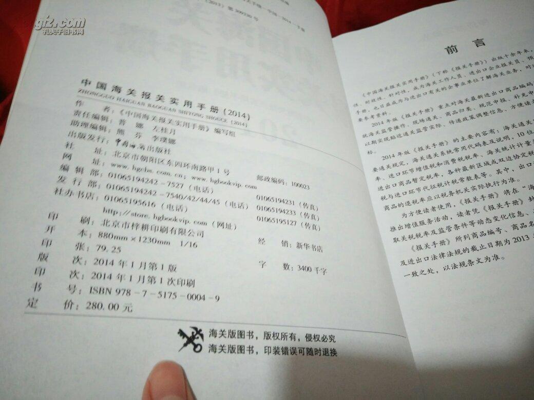 手册报关_中国海关报关实用手册(2014)