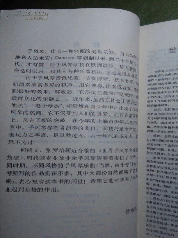 手风琴名曲_世界手风琴初名曲演奏技法 何鸿文,张罗培编