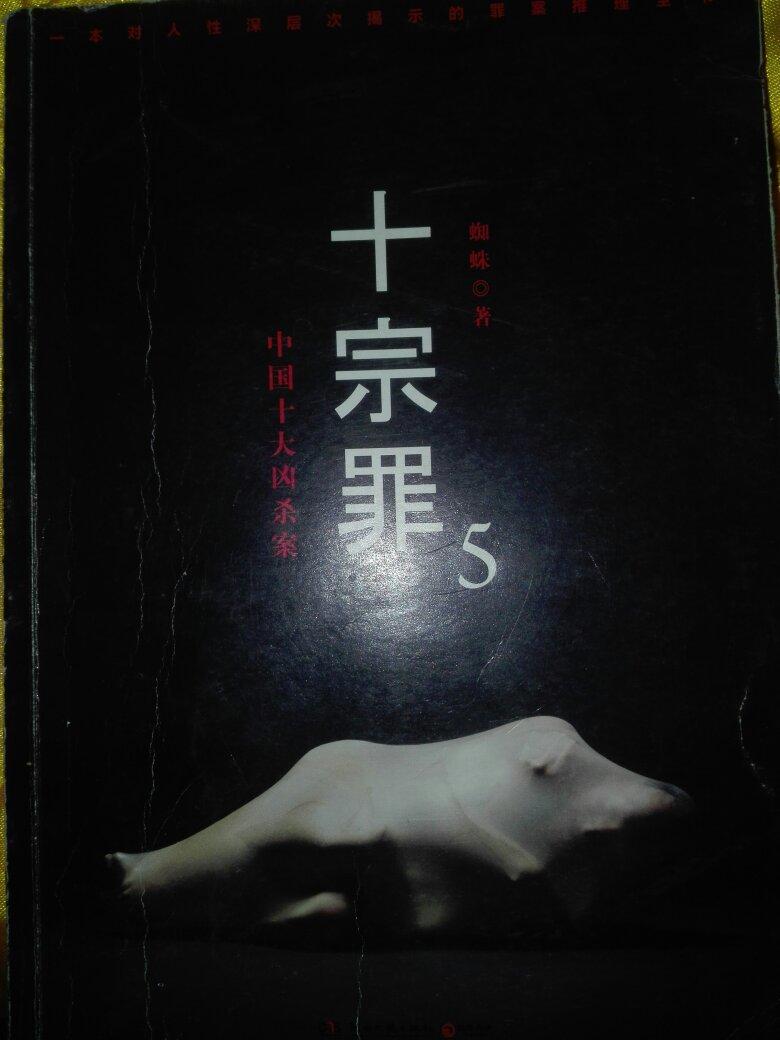 十宗罪3_十宗罪-5