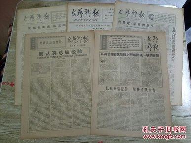文革小报《文艺战报》(12.32.33.100.101)共5张,8开