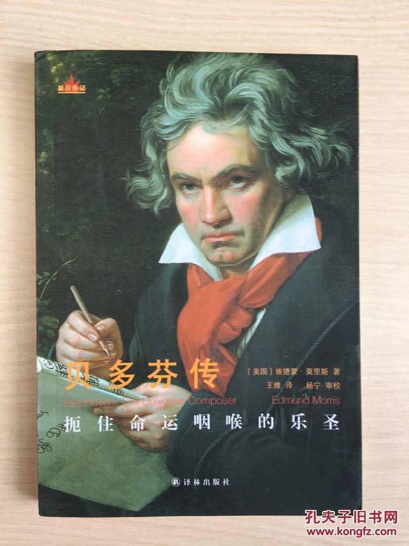 星汉传记:贝多芬传(扼住命运咽喉的乐圣)图片