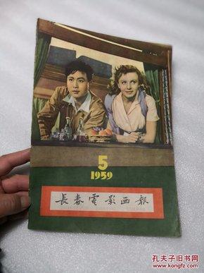 长春电影画报:1959.5