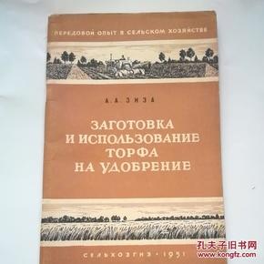 泥炭施肥的采集与使用(俄文书)