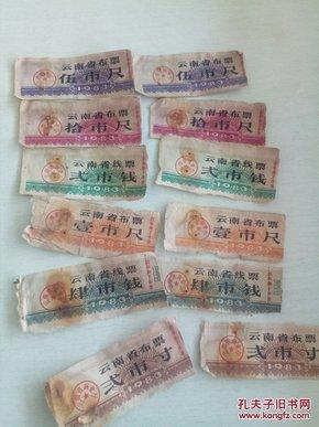 云南省线票和粮票6种两份,共12张