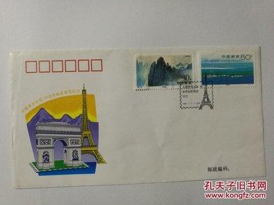 邮资封:中国参加法国1999世界邮票展览纪念