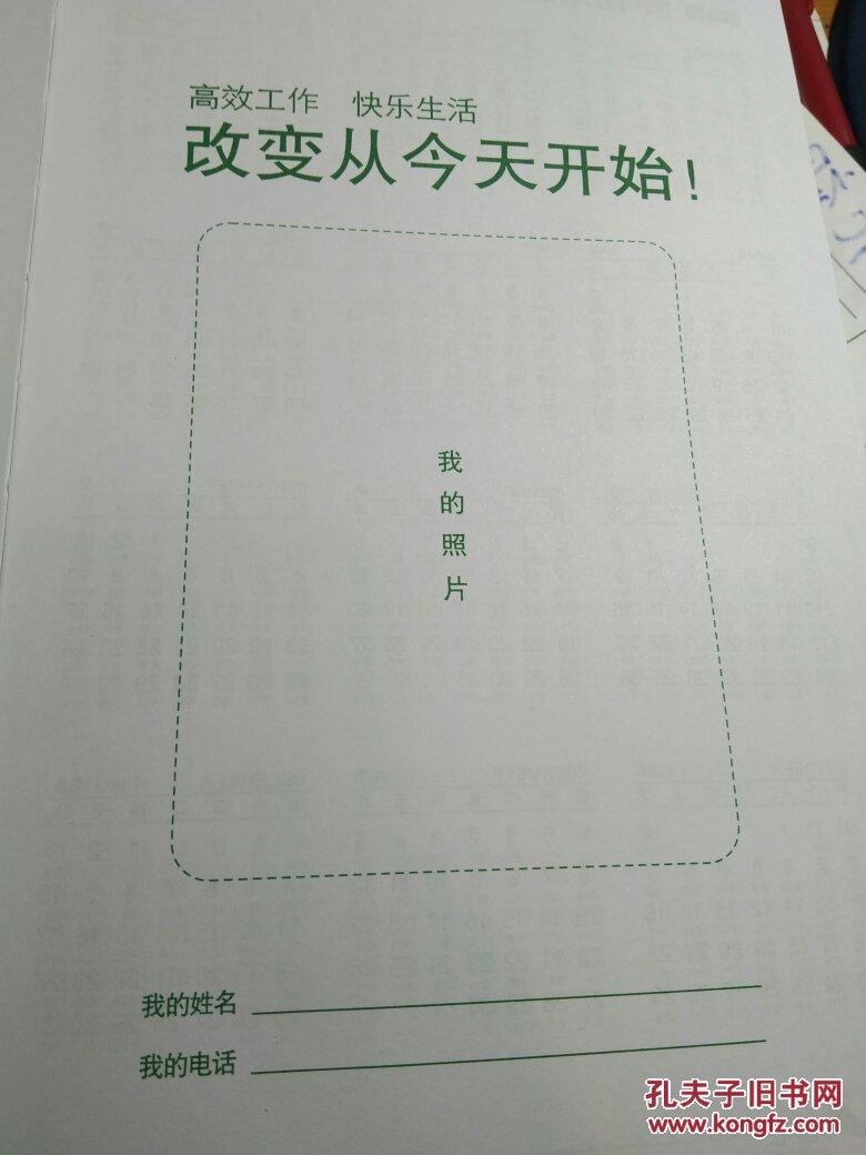五项管理行动日志/李践工具本/时间管理/效率手册/空白全新记事本没