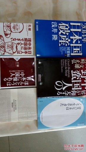 日文原版书 6册合售