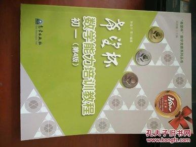 """""""希望杯""""数学竞赛系列丛书:希望杯数学能力培训教程(初一 第4版)"""