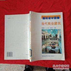 建筑设计图集:当代商业建筑【馆藏】