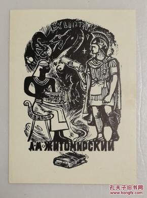 欧洲艺术家RIGA早期签名《魔鬼契约书》精美木刻版画藏书票一枚