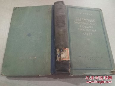 运输上有限通讯电气机械师手册(俄文原版)