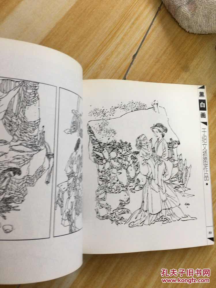 黑白画于绍文插图作品【于绍文签章】图片