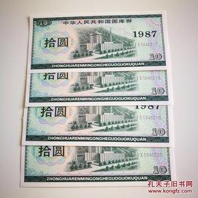 1987 国库券 10元 全新 4张连号 合售
