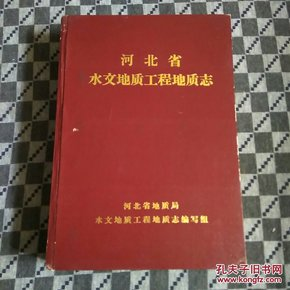 河北省水文地质工程地质志