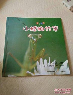 亲亲自然:小螳螂竹竿