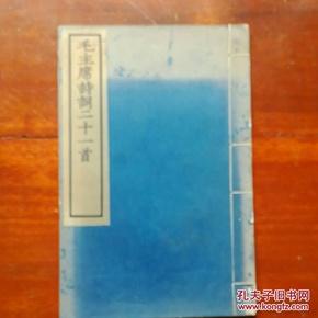 毛主席诗词【1958年文物出版社刻印,宣纸线装】
