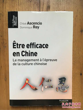 Être efficace en Chine : le management à lépreuve de la culture chinoise【法文】