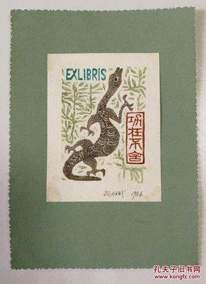 1986年版画家杨力斌铅笔签名创作《功在不舍》精美套色版画藏书票一枚