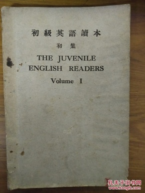 初级英语读本初集(有图)