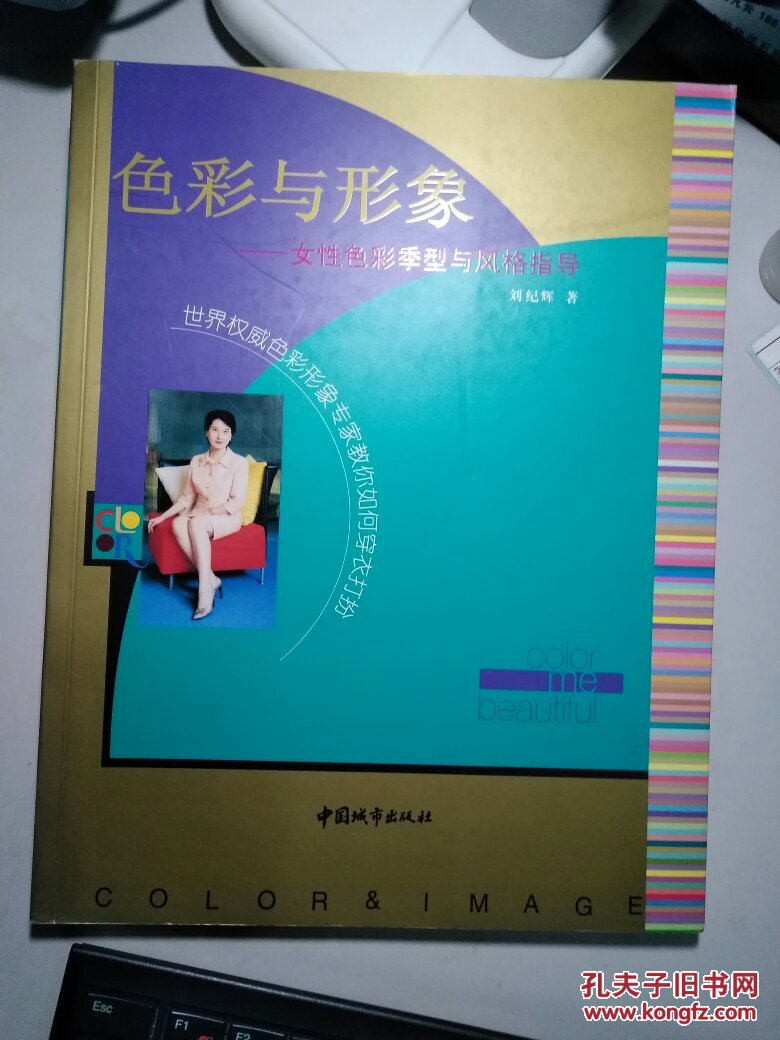 刘纪辉色彩与形象_色彩与形象:女性色彩季型与风格指导_刘纪辉著_孔夫子