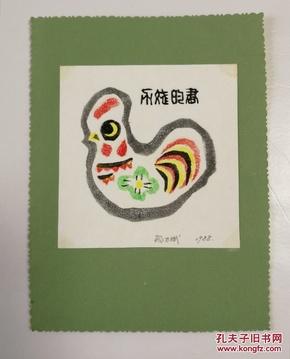 【签名书票】1988年版画家杨力斌铅笔签名创作《力斌的书》精美套色版画藏书票一枚