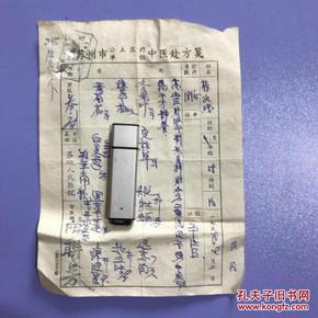中医处方:陈联芳