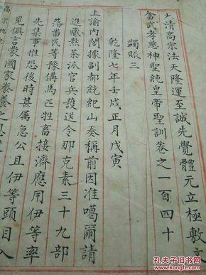 [珍品]清内府写本 高纯皇帝圣训 大开本 两卷合订一册【议价】