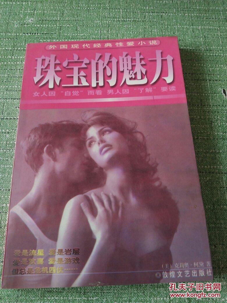 东京成人小说_外国现代经典性爱小说:珠宝的魅力【快递7元 满百包邮