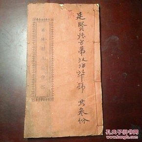 新隆郷永益会部      民国六年 线装  算是较早时期的会部了