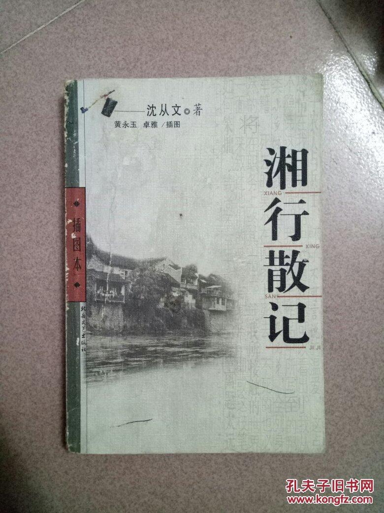 湘行散记:插图本图片