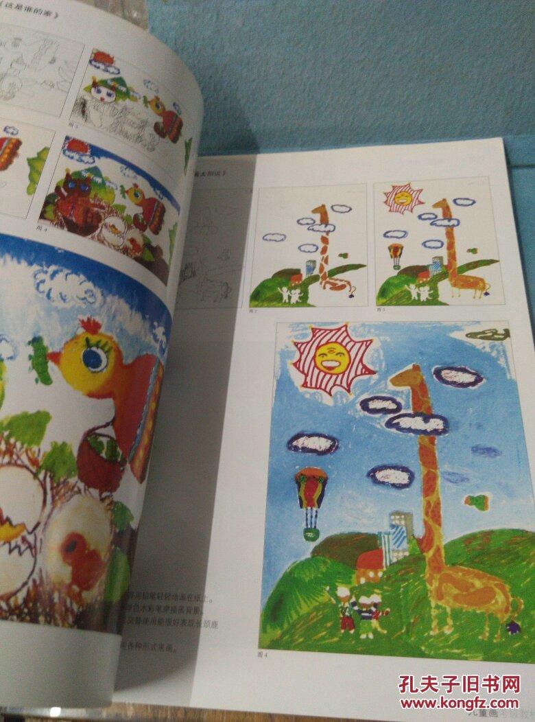 南京艺术学院美术书法类考级专用教材:儿童画(1-10级)图片