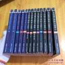 百世文库----奎因现代侦探小说集 【现有13本】 品好 】【一版一印 】看图