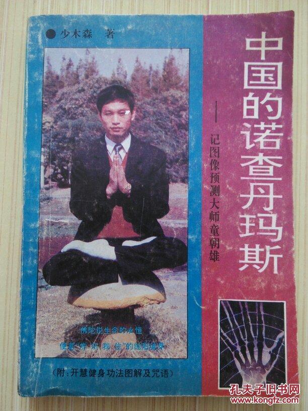 中国的诺查丹玛斯 : 记图像预测大师童朝雄 .