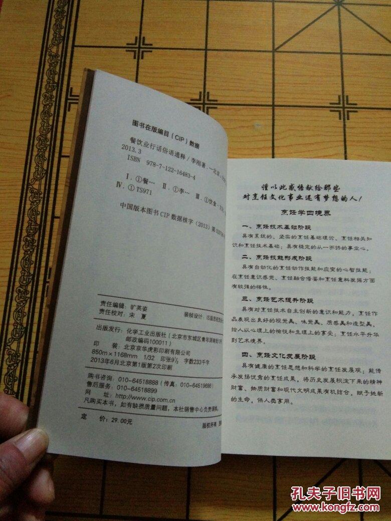 餐饮业辞职申��.i_餐饮业行话俗语通释