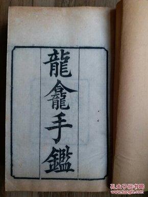 【4-3】《龙龛手鉴》光绪壬午(1882年),乐道斋刊印,白纸精印,四册一套全,品好!