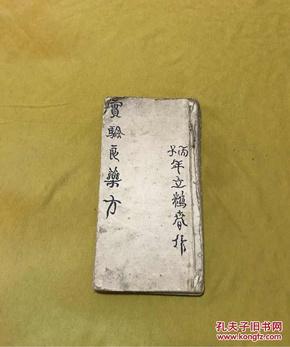 老手抄本《实验良药方》一册,共录药方九十多个 大字大本,不缺。原装封皮,共100面,用宣纸抄录.