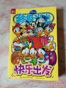 079   终极米迷 口袋书  快乐出发【32开 彩色漫画】