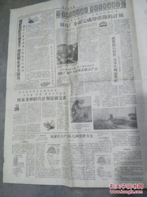 张家口日报1959 12 13