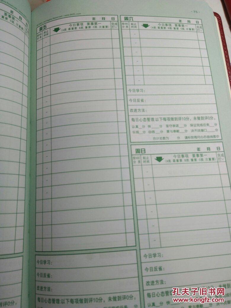 五项管理行动日志/李践工具本/时间管理/效率手册/空白全新记事本没有