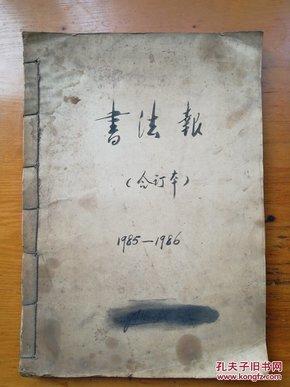 书法报80多张(85-86年)
