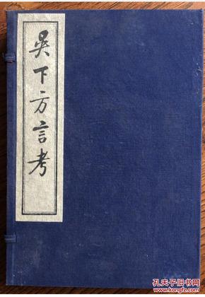 吴下方言考 中国书店出版发行