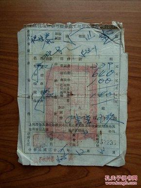 上虞县地籍整理处登记收件费收据