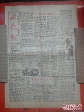 《诗歌报》总第85期