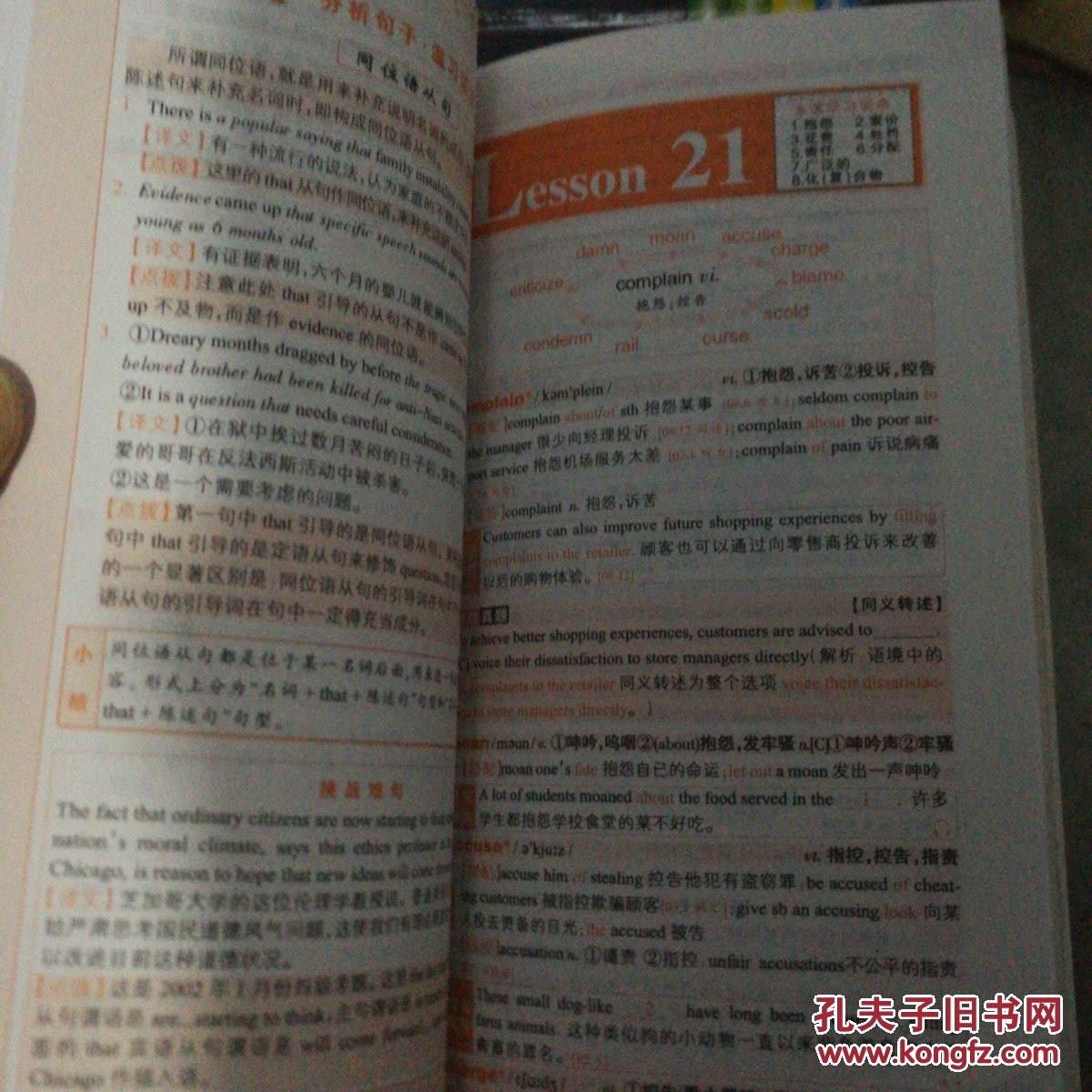 大学英语词汇黑白记忆·大学英语4级考试:词汇串联记忆(710分新题型)图片