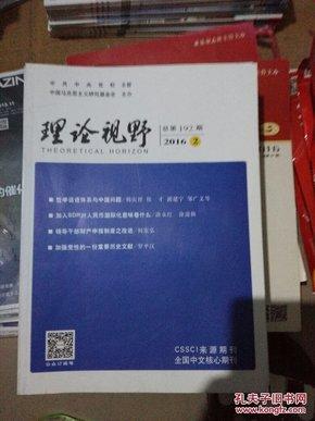 理论视野月刊(2015-2016年,共12期)