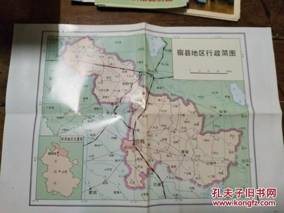 九十年代宿县地区行政简图